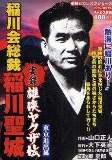 Over a 3-year period, the victim paid 200 million yen each month in yojimbo fees to the Inagawa-kai