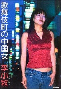 'The Chinese Girls of Kabukicho'