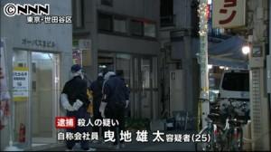 Police found the body of Yumiko Yamaguchi, 24, lying atop a futon