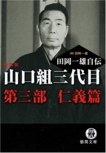 Kazuo Taoka