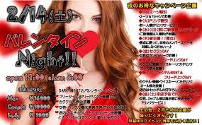 A Valentine's Day promotion at Dark Night