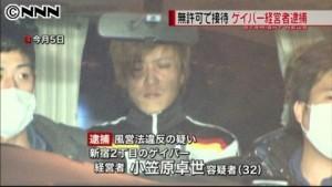 Takayo Ogasawara of bar Discover