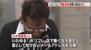 Though police busted a reflexology parlor in Osaka last year, a full crackdown has yet to emerge