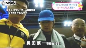 Shinichi Nagata