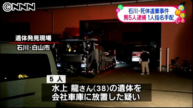 The body of Ryu Minakami was found inside a vanparked inside a factorybuilding