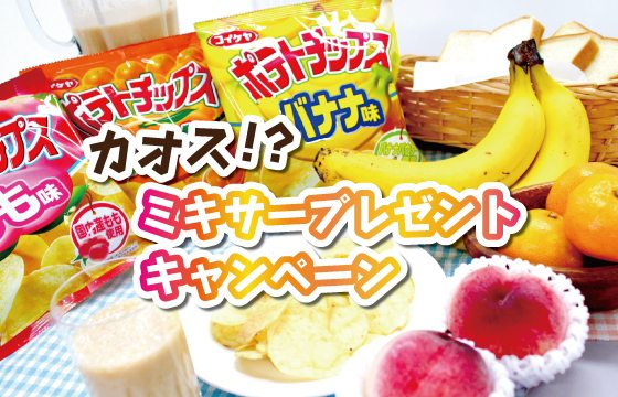 Koikeya released potato chips in 3 fruit flavors earlier this month