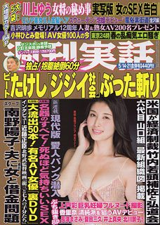 Shukan Jitsuwa May 14