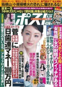 Shukan Post May 29