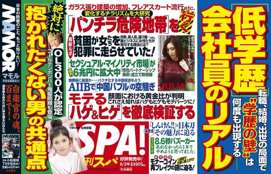 Spa June 2