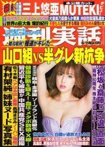 Shukan Jitsuwa June 11