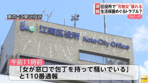 An elderly woman threatened a city hall worker after her request for more social welfare benefits was denied (Fuji News Network)