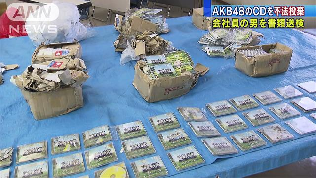 A Fukuoka man dumped hundreds of AKB48 CDs in the mountains of Dazaifu City in June