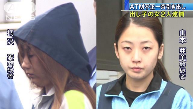 Ai Kirisawa (left) and Ami Yamamoto