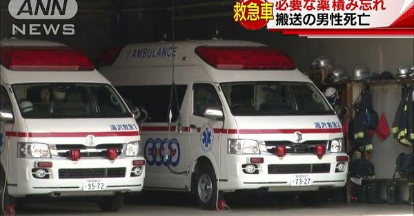 A man in cardiac arrest later died at a hospital in Akita after an ambulance used to transport him from his residence was found to not contain adrenaline doses