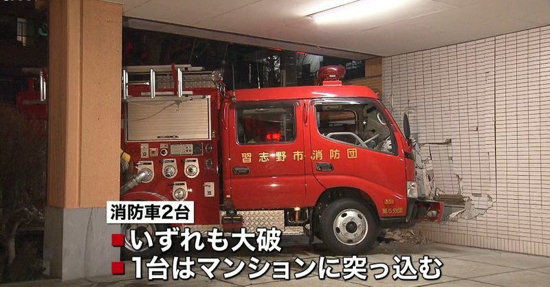 A fire truck crashed into a building after colliding with another fire truck in Narashino City on Saturday night (Nippon News Network)