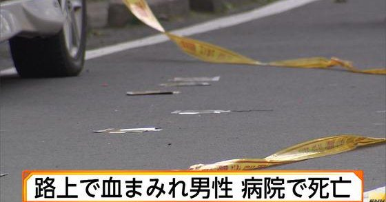 A man possibly of Southeast Asian origin found covered in blood on a street in Chiba Prefecture died at a hospital (Fuji News Network)