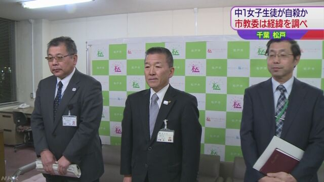 A 13-year-old female student left a note suggesting she was bullied (NHK)
