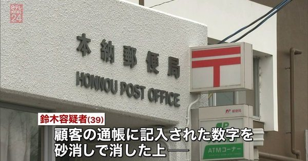 A worker at the Honno Post Office used abrasive erasers to rub out customers' bankbooks in embezzling funds