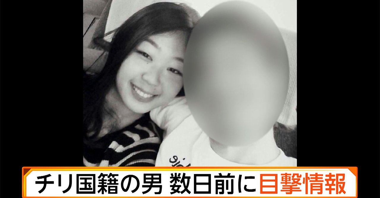 A Chilean man suspected by French police of killing missing foreign exchange student Narumi Kurosaki (above) was spotted in the neighborhood of his home in Santiago, Chile (Fuji News Network)