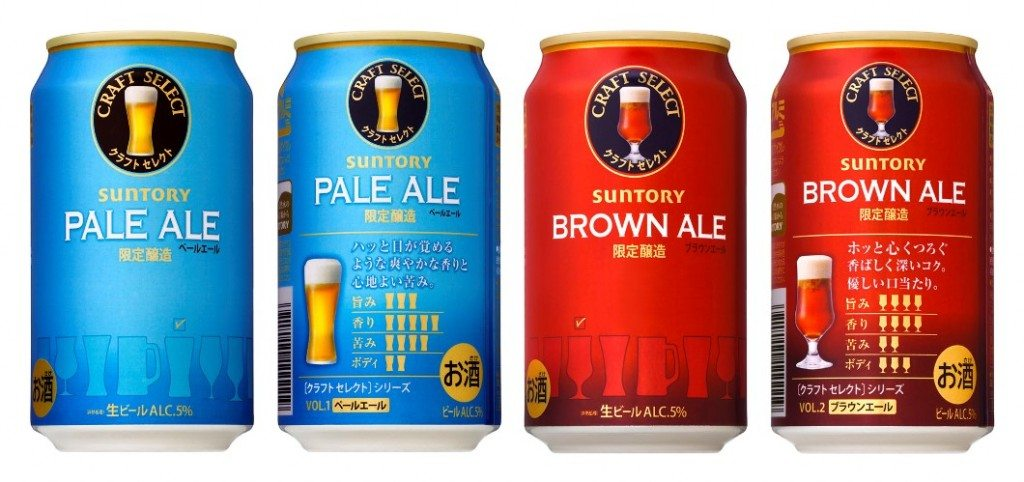 Suntory released its Pale Ale and Brown Ale craft beers earlier this year
