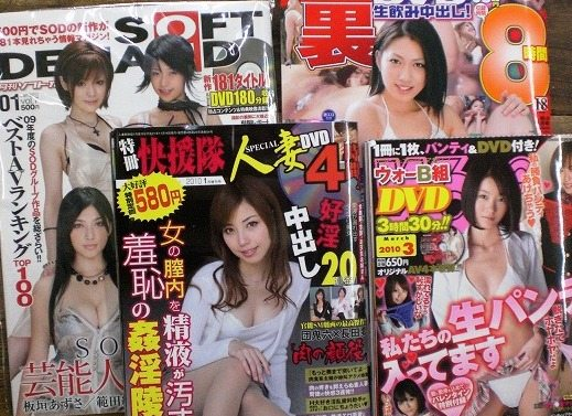 Adult magazines containing DVDs