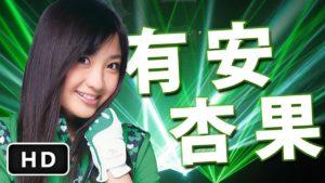 Ex-Momoiro Clover Z member Momoka Ariyasu