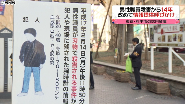 On February 14, 2005, an unknown assailant fatally stabbed a 39-year-old bank manager in a parking lot in Fuchu City