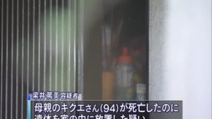 The corpse of an 89-year-old woman was found inside her residence in Fukuoka City on July 5