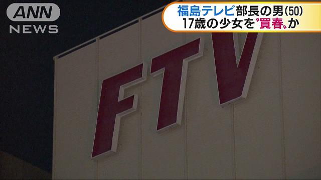 An executive of Fukushima Television Broadcasting Co.