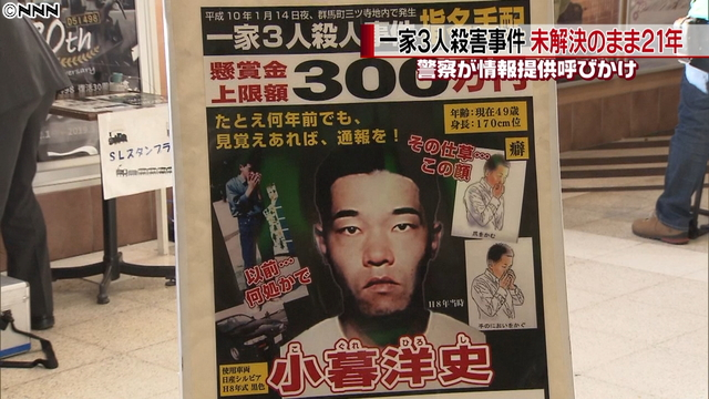 Hiroshi Kogure is wanted over the killing of three persons in Takasaki City in 1998