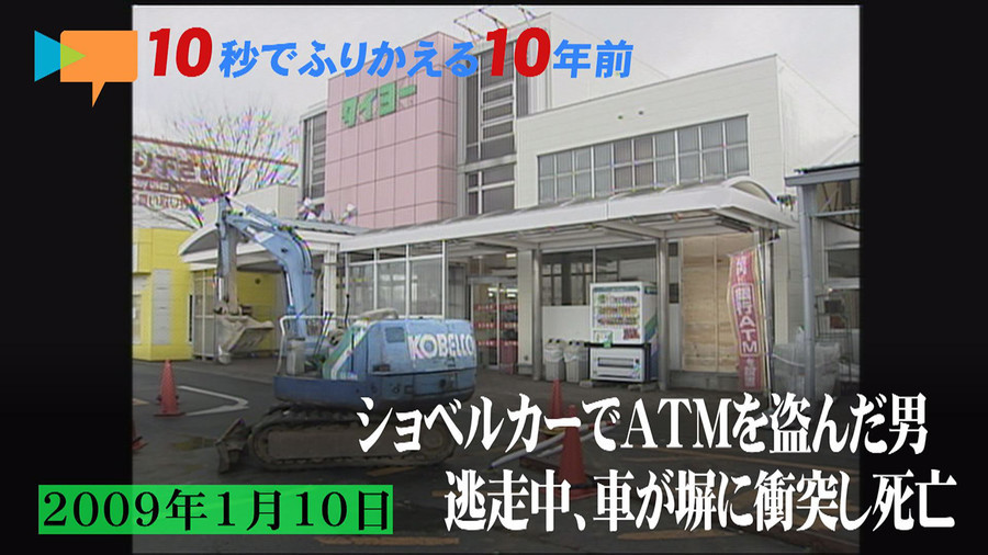 An excavator was used to steal an ATM machine from a supermarket in Ryugasaki City in January, 2009