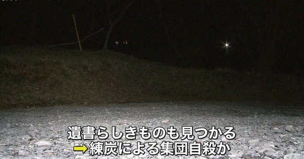 Four bodies were found in a minivan in a likely group suicide (TV Asahi)