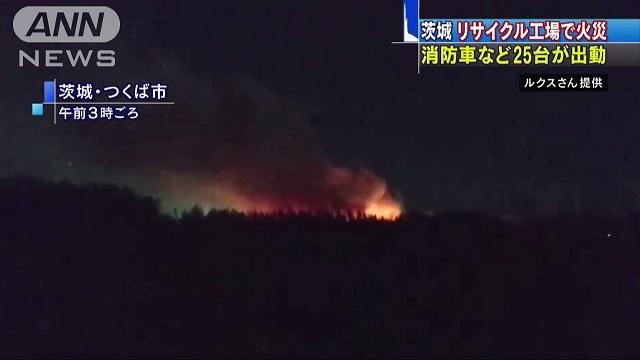 A blaze broke out overnight at a recycling factory in Tsukuba City (TV Asahi)