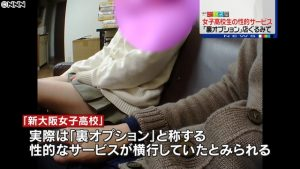 School girls in uniform provided sexual services to male customers at a brothel that masqueraded as a counseling center