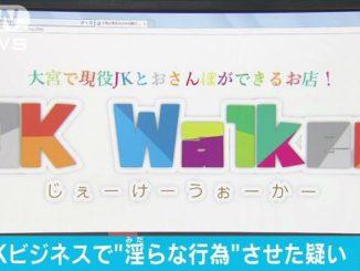 JK Walker