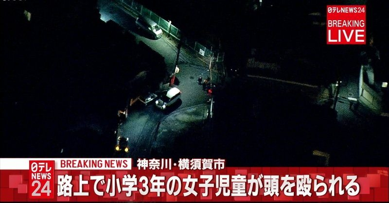 An unknown suspect punched a third-grader in the head from behind in Yokosuka City