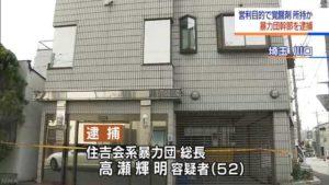 Kawaguchi City office of Sumiyoshi-kai