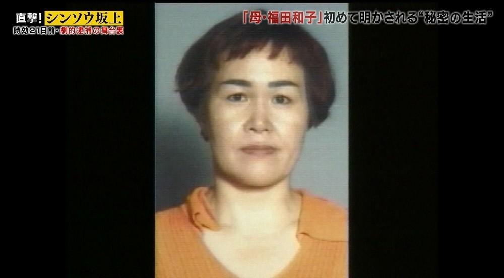 Kazuko Fukuda on the run