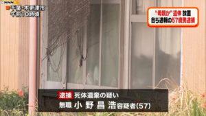 Kisarazu City corpse