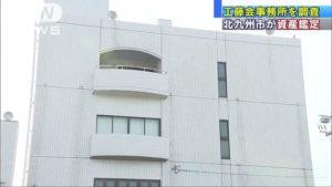 The headquarters of the Kudo-Kai is located in Kitakyushu City