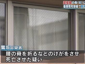 An elderly woman with dementia died after she was assaulted by her son at their residence in Sakyo Ward