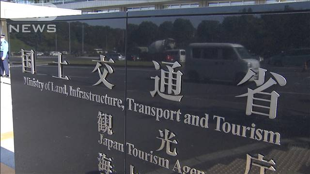 Ministry of Land, Infrastructure, Transport and Tourism
