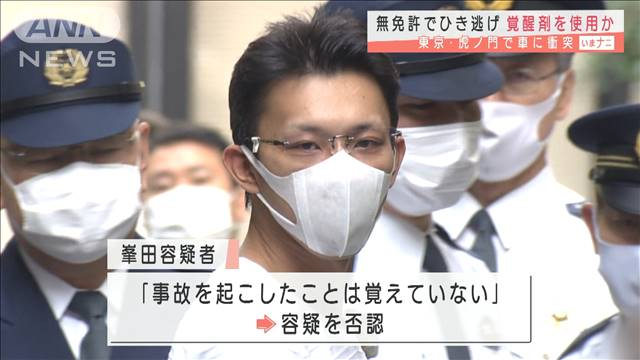Man, 34, not prosecuted over hit-and-run in Toranomon