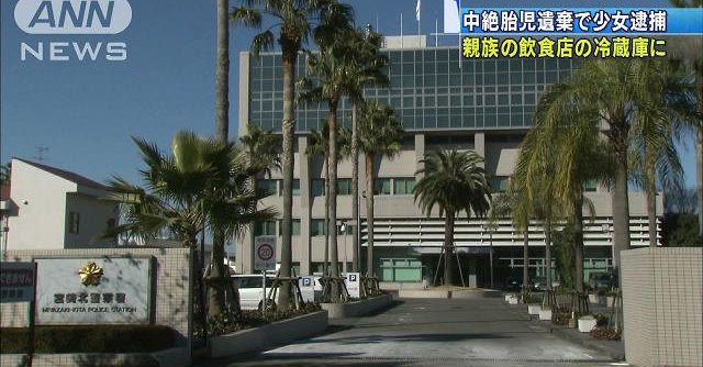 The Miyazaki-Kita Police Station has accused a teenage girl of leaving her aborted fetus in a refrigerator at a restaurant (TV Asahi)