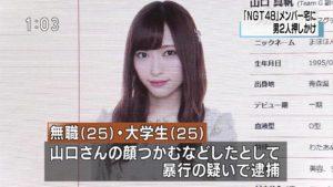 NGT48's Maho Yamaguchi