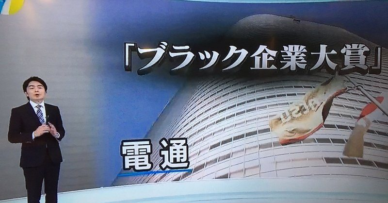 "Dentsu was named ""Most Evil Corporation of the Year"" by a panel of labor experts after a worker committed suicide due to what the government said was death by overwork"