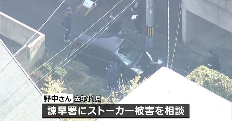 A woman who died after being found stabbed in a car was worried about a stalker (TV Asahi)