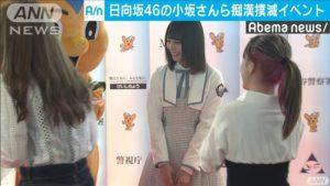 Nao Kosaka of Hinatazaka46