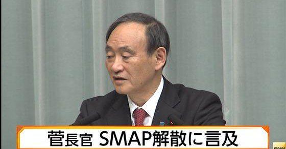 "Japan's top government spokesman Yoshihide Suga lamented SMAP disbanding on Dec. 31 as a ""tremendous shame"" (Fuji News Network)"