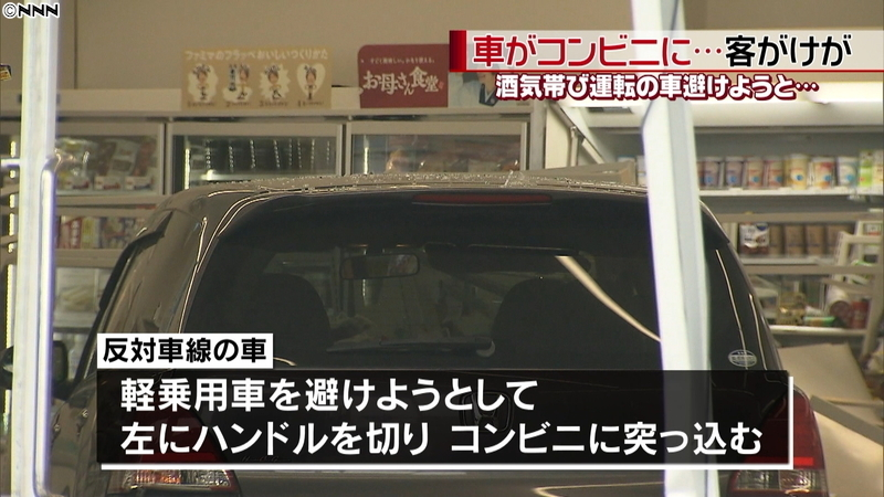 A suspected drunk driver plowed her vehicle into a convenience store in the town of Yoshinogari on Sunday